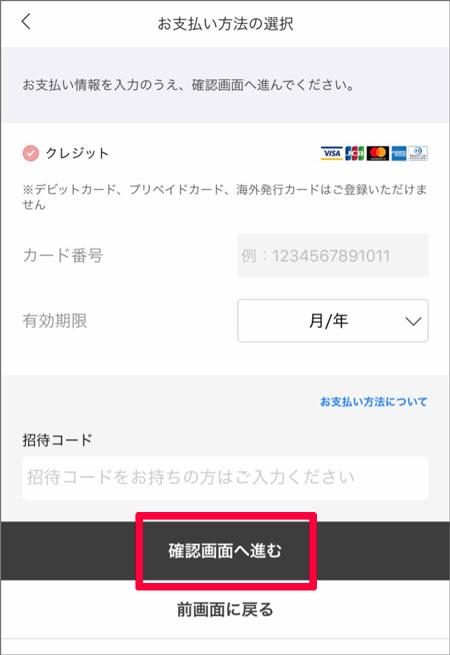 メチャカリの新規会員登録(支払い方法選択)