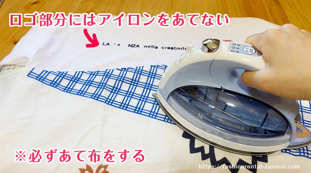メチャカリの洋服を洗濯する(アイロンがけは、必ず当て布を使う)