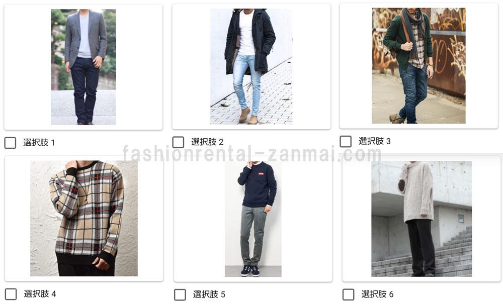 メンズファッションレンタル「SELECT」を実際に注文してみる(アンケート内容)