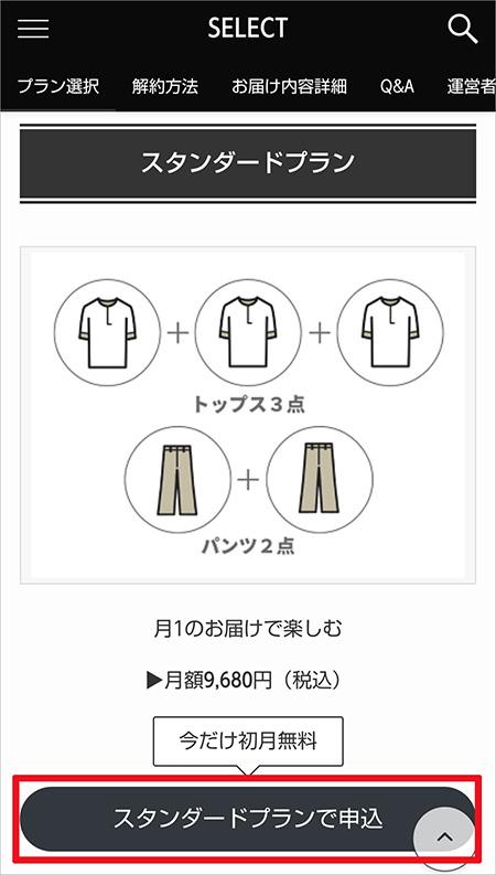 メンズファッションレンタル「SELECT」を実際に注文してみる