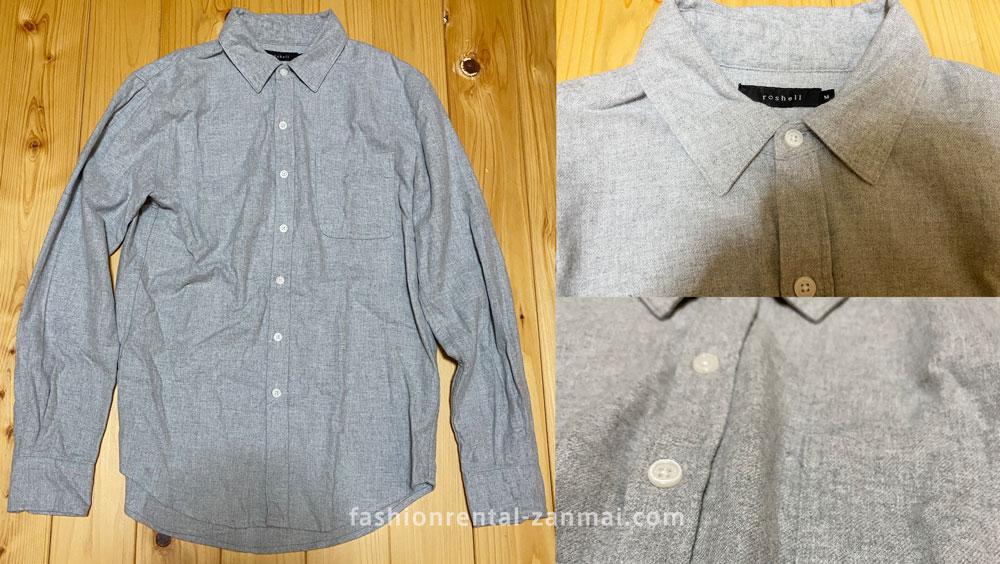 メンズファッションレンタル「SELECT」から届いた洋服(roshellのシャツ)