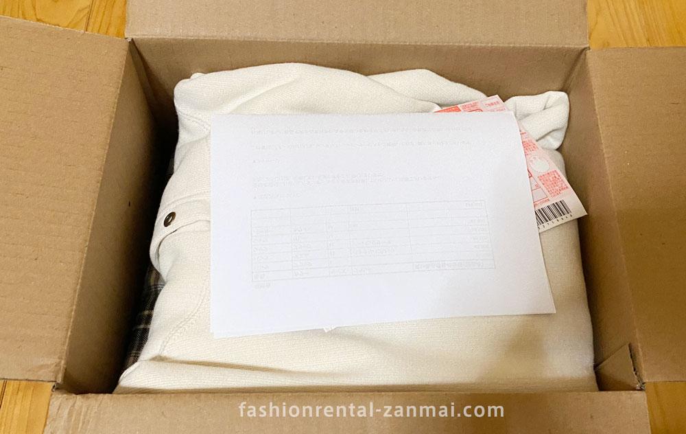 メンズファッションレンタル「SELECT」から届いた洋服