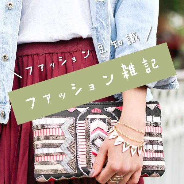 ファッション雑記・豆知識