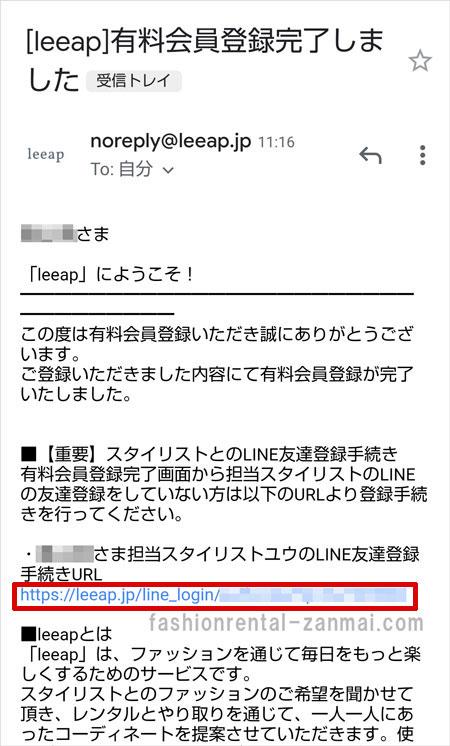 leeapの有料会員登録方法(有料会員確定)