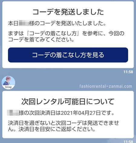 leeapの有料会員登録方法(コーデの発送)