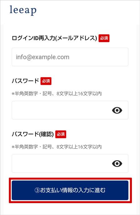 leeapの有料会員登録方法(メールアドレス・パスワード登録)