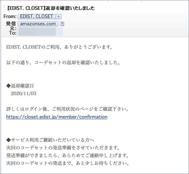 エディストクローゼットからの返却確認メール